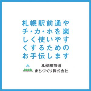 札幌駅前通まちづくり株式会社バナー